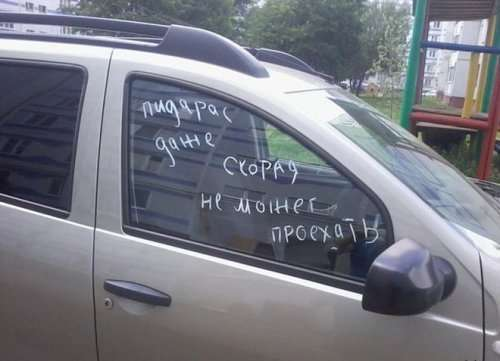 Приколи про автомобілі - веселі картинки