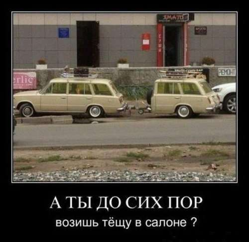 Автомобільний гумор в картинках - дивимося приколи