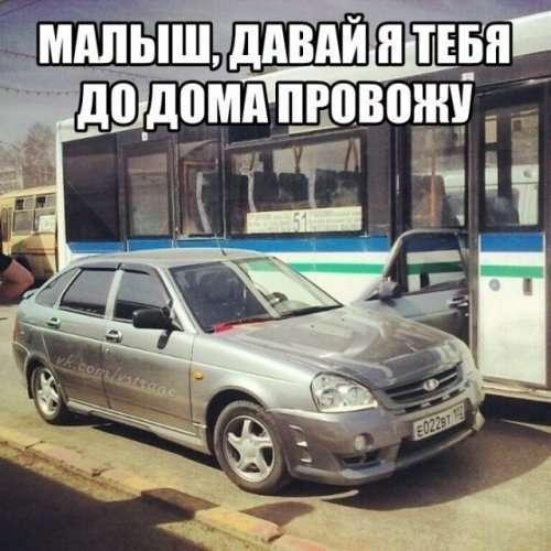 Автомобільний гумор в прикольних картинках. Смішні фото