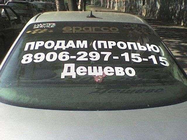 Смішні написи на машинах. Картинки про авто
